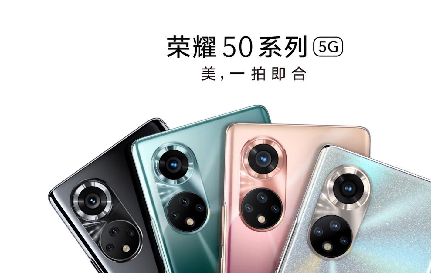 """""""今年最美的手机""""荣耀50系列发布,有那些亮点?"""