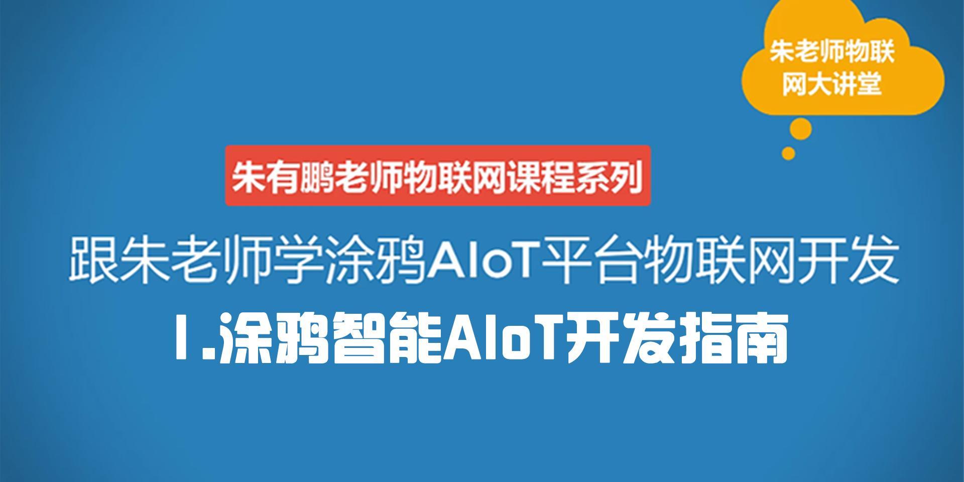 1.涂鴉智能AIoT開發指南