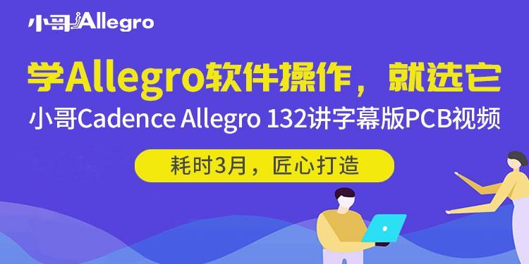 小哥Cadence Allegro 132講字幕版PCB視頻教程