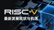 RISC-V 最新發展現狀與機遇