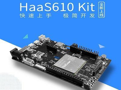HaaS610 Kit 開發板