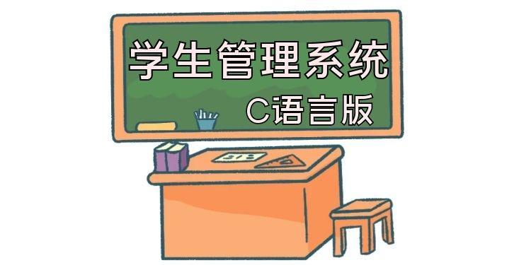 計算機畢業設計宿舍管理系統(C語言畢業設計與課程設計項目指導)