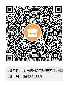 老白EMC電磁兼容學習群群二維碼.png