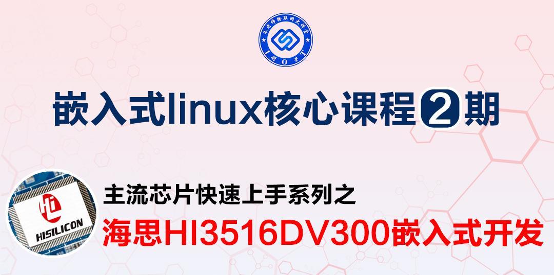 海思HI3516DV300嵌入式開發詳解-核心課程2期