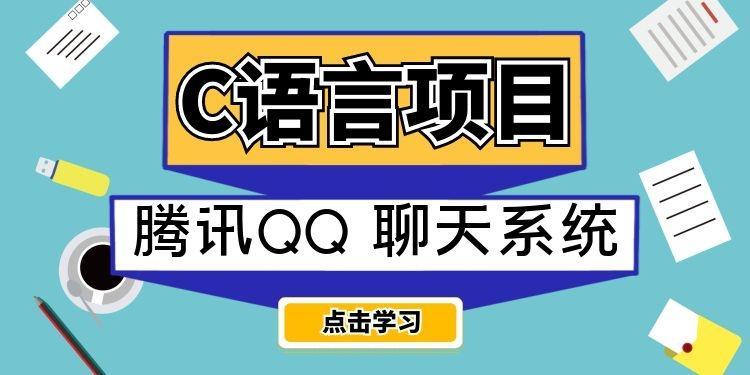 全網首發!用C語言實現QQ互動式聊天操作丨來打造個人聊天室吧!
