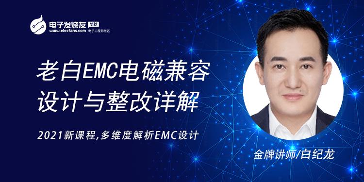 老白EMC電磁兼容設計與整改詳解1