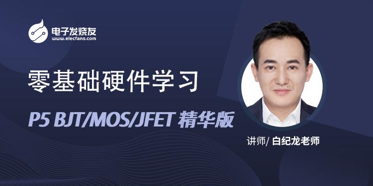零基礎硬件學習P5 BJT/MOS/JFET 精華版