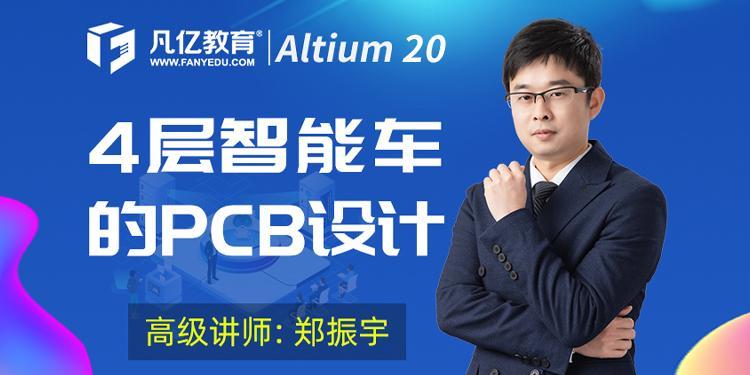 Altium Designer 4層智能車全套PCB設計視頻教程