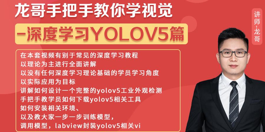 龍哥手把手教你學視覺-深度學習YOLOV5篇