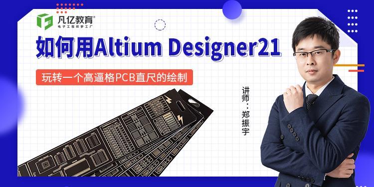 用Altium Designer 21如何玩轉一個高逼格PCB直尺的繪制