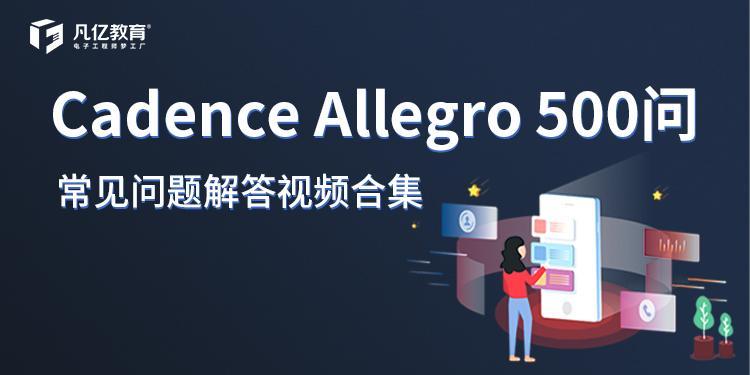 Cadence Allegro500問 常見問題解答視頻合集