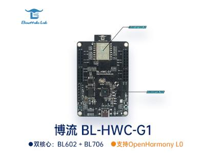 博流雙核心BL-HWC-G1 OpenHarmony開發板