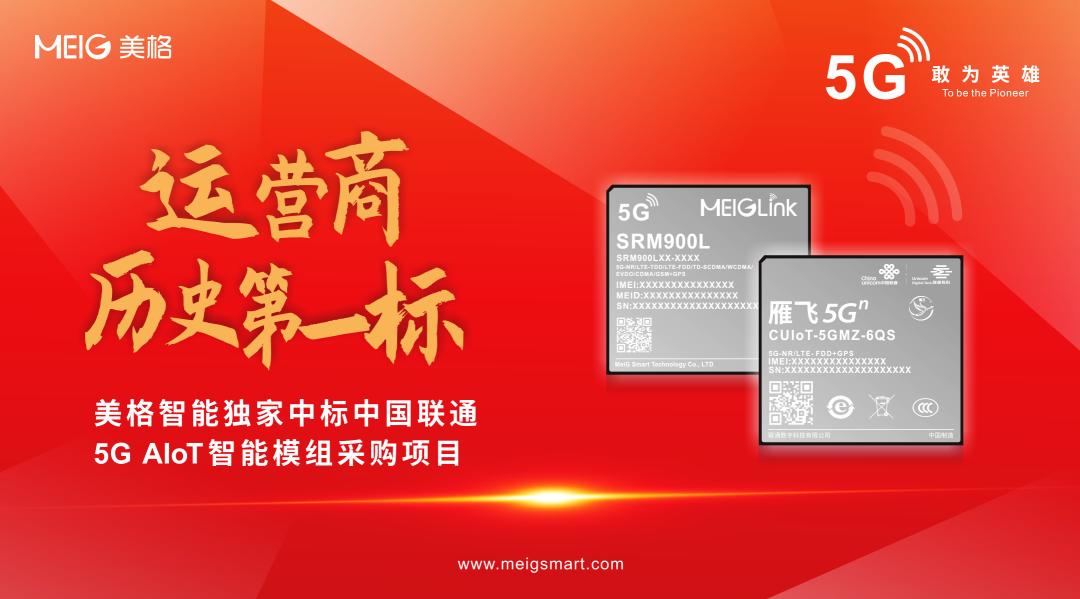 """中国联通5G AIoT智能模组  """"运营商历史第一标""""  由美格智能独家中标"""