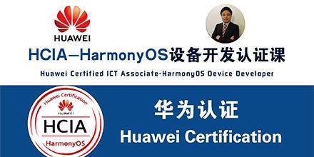 HCIA-HarmonyOS設備開發認證課
