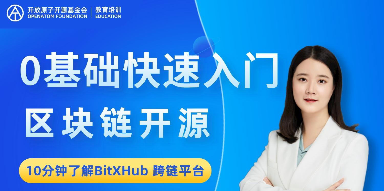 趣鏈資深研發總監:0基礎入門區塊鏈開源,快速了解BitXHub