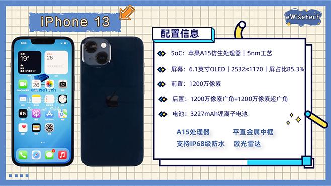 iphone13拆解评测 iphone13参数配置 iPhone13刘海怎么缩小与iPhone 12有何不同