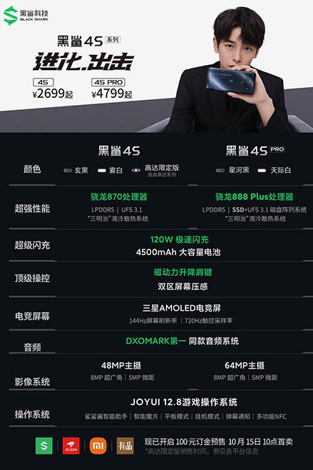 黑鲨4S系列全系2699元起,将推出自由高达联名套装