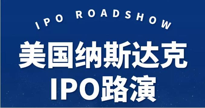 拍明芯城集团美国纳斯达克IPO路演第三站—成都