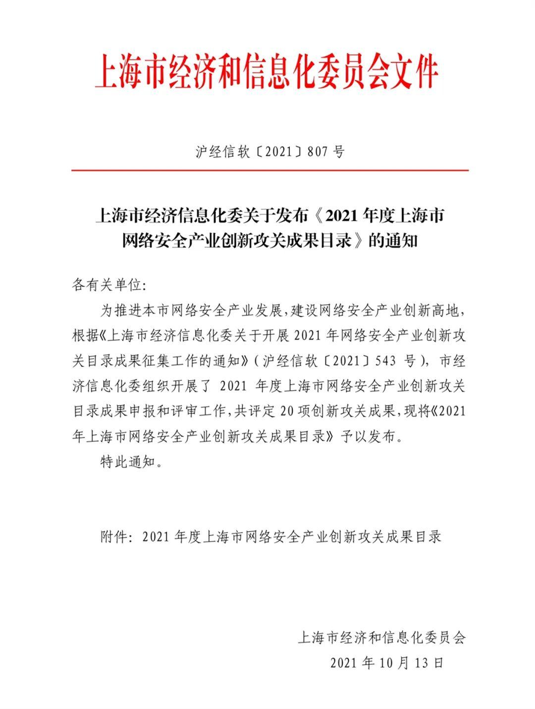 《2021上海网络安全产业创新攻关成果目录》中上海控安入选
