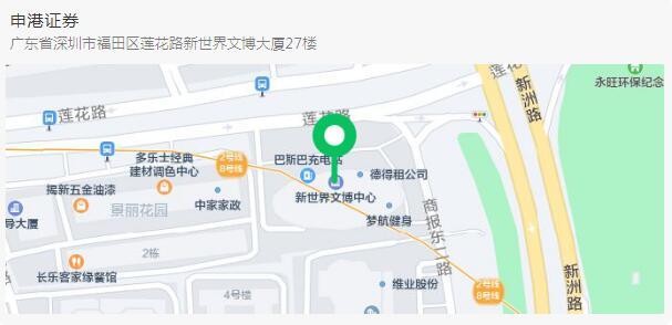 拍明芯城集团美国纳斯达克IPO路演-深圳站