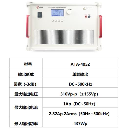 ATA-4052高压功率放大器的应用领域都有哪些