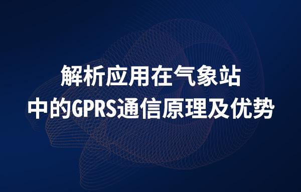 应用在气象站中的GPRS的通信原理及其优势的介绍