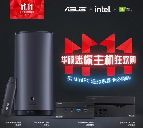 PA90渣古版领携华硕迷你电脑,引爆双十一购物节