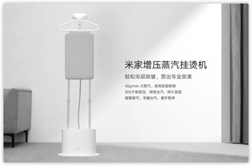 米家增压挂烫机实测,一款竞争力十足的增压蒸汽挂烫机