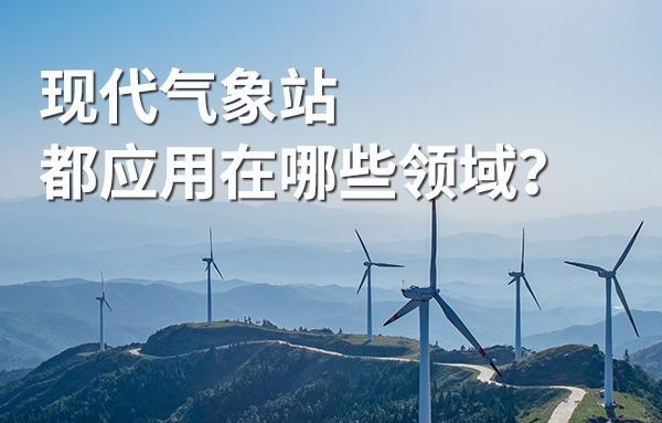 现代气象站目前已被广泛应用于生产生活中的各个行业