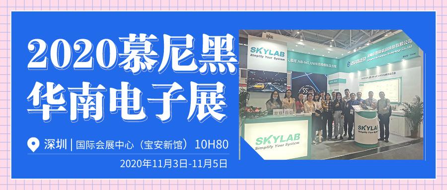 慕尼黑华南电子展于11月5日在深圳国际会展中心圆满闭幕