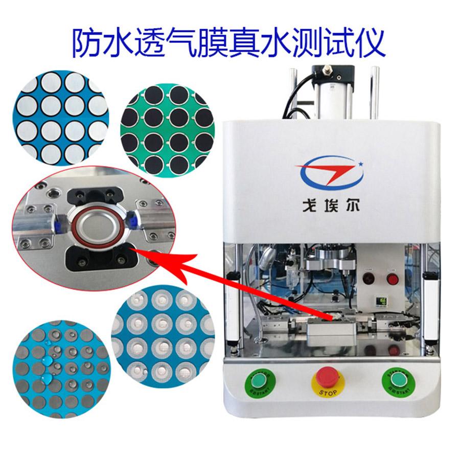 手表防水透气膜真水测漏仪检测方法是怎样的