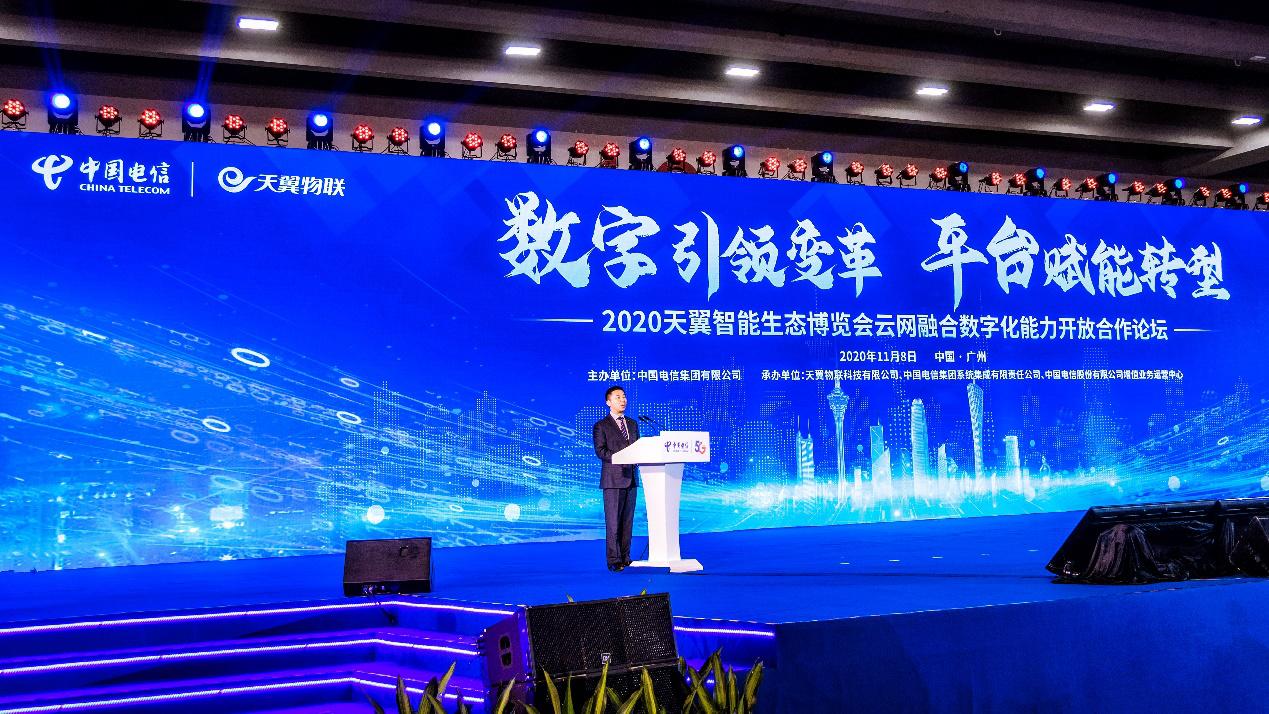 中國電信發力新基建,天翼物聯成AIoT生態落地先行者