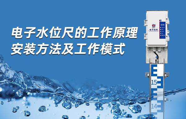 电子水位尺的工作原理及其安装方式的简单介绍