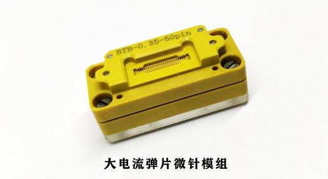 大电流弹片微针模组可提高手机锂电池的测试效率