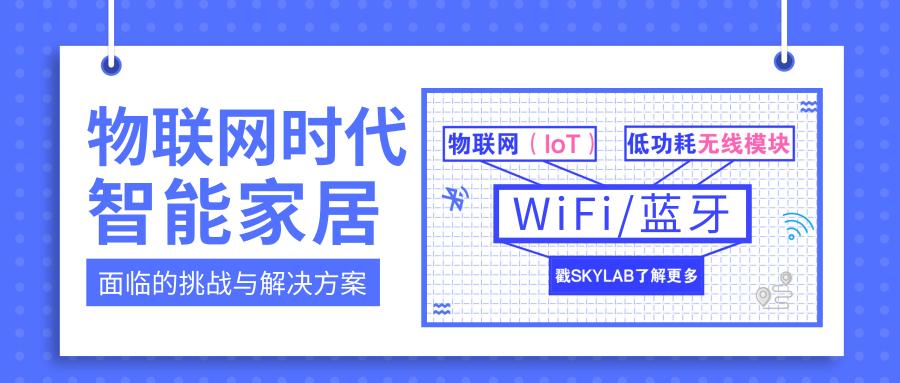 智能家居中基于WiFi/蓝牙模块的远程控制有什么...