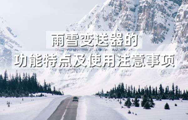 雨雪变送器的功能特点是什么,它有哪些使用注意事项