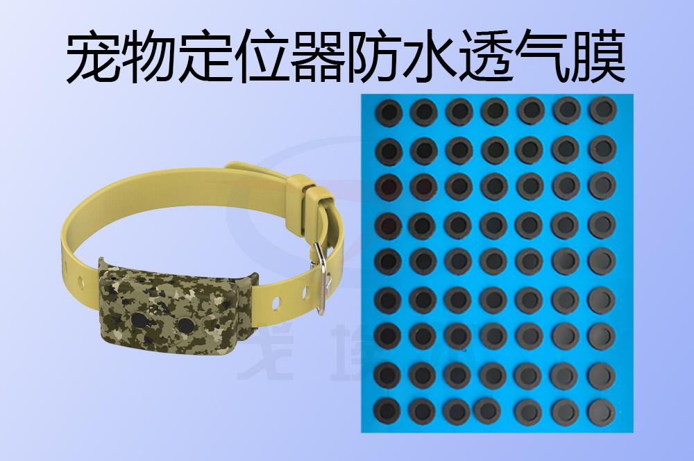 寵物定位器IPX7級防水的設計是如何實現的