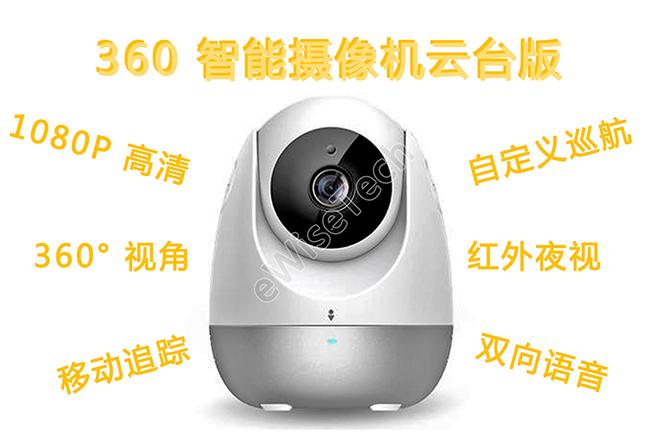 360智能摄像机云台版拆解评测 搭载Ingeni...
