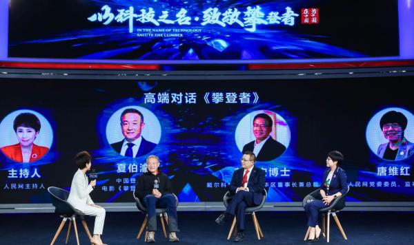 """戴尔在北京举行""""以科技之名,致敬攀登者""""的主题科..."""