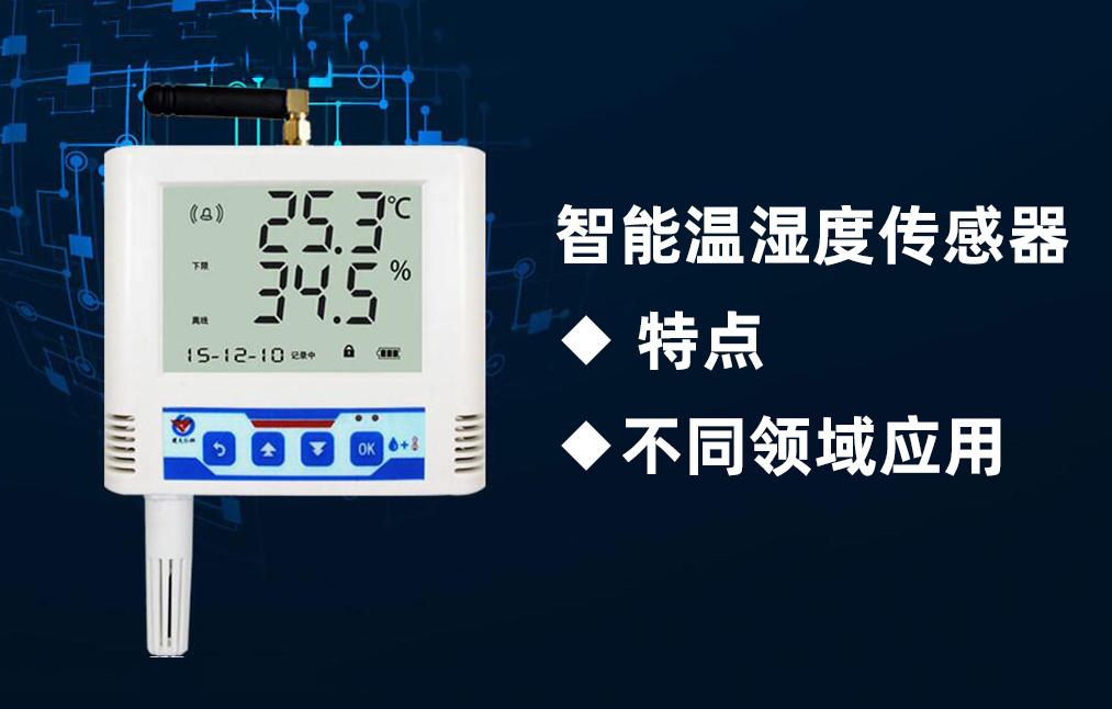 智能溫濕度傳感器的特點是什么,它的應用有哪些