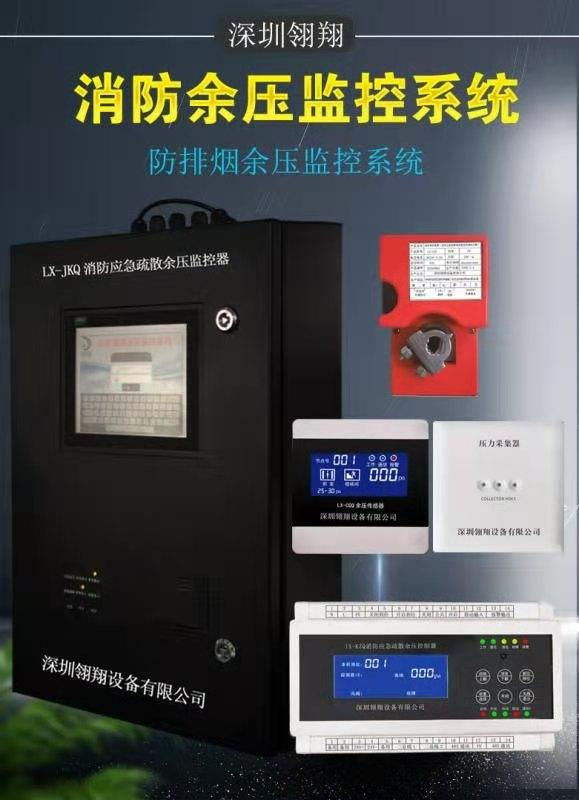余压监控系统的作用是什么,它可保护人员安全疏散