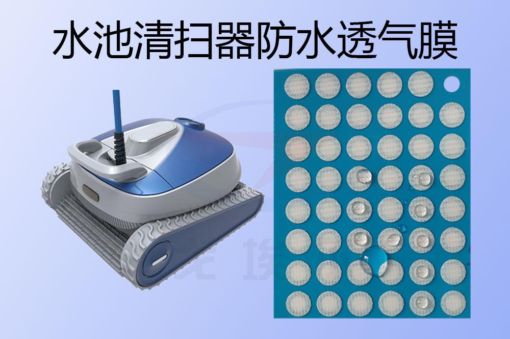 清扫器防水透气膜的防水结构设计可实现50米防水标准