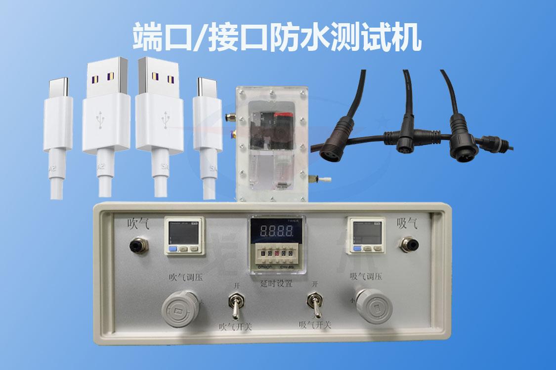 Type-C是USB接口的一種,它對防水的要求非...