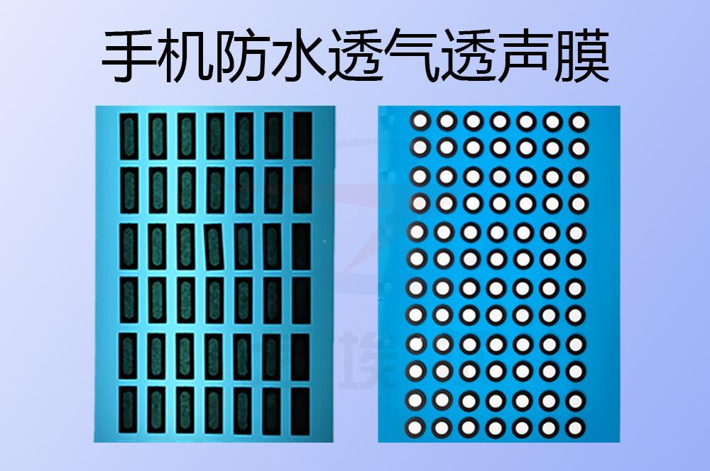 智能手机采用防水透气方案以实现IP68防水等级