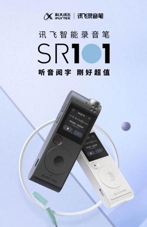 讯飞AI录音笔SR101,让你从此爱上了学习和工作