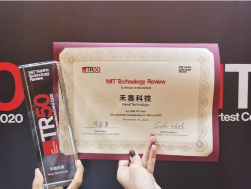 EmTech China 2020全球新兴科技峰会于苏州相城启幕