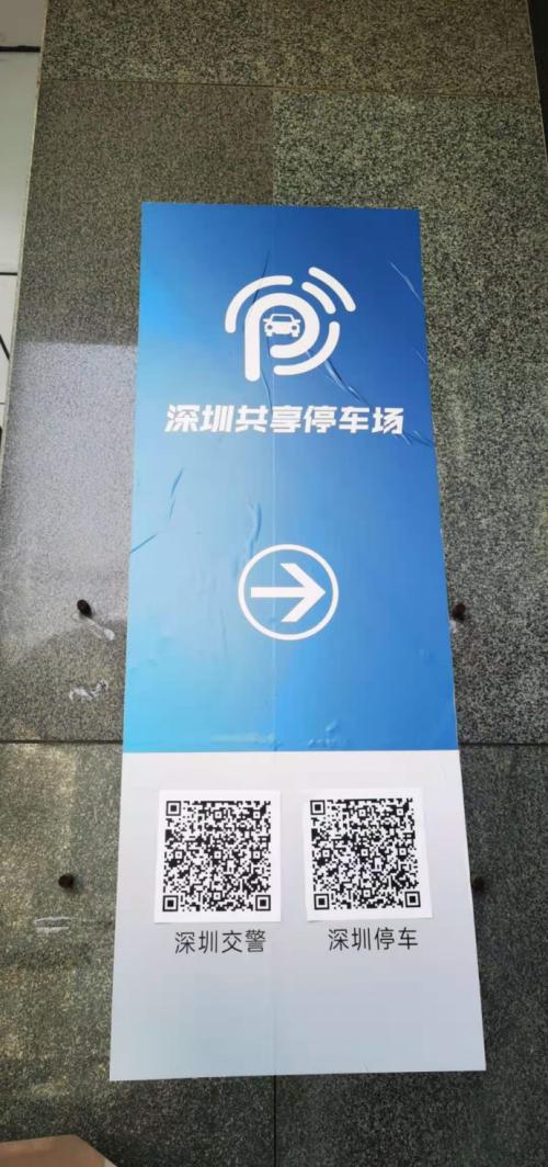 如何解決停車難的問題,深圳共享停車服務平臺已上線