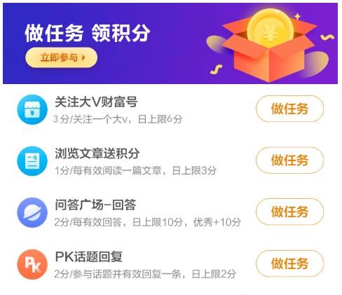 """上苏宁金融APP""""财顾""""频道做任务领积分兑换好礼"""