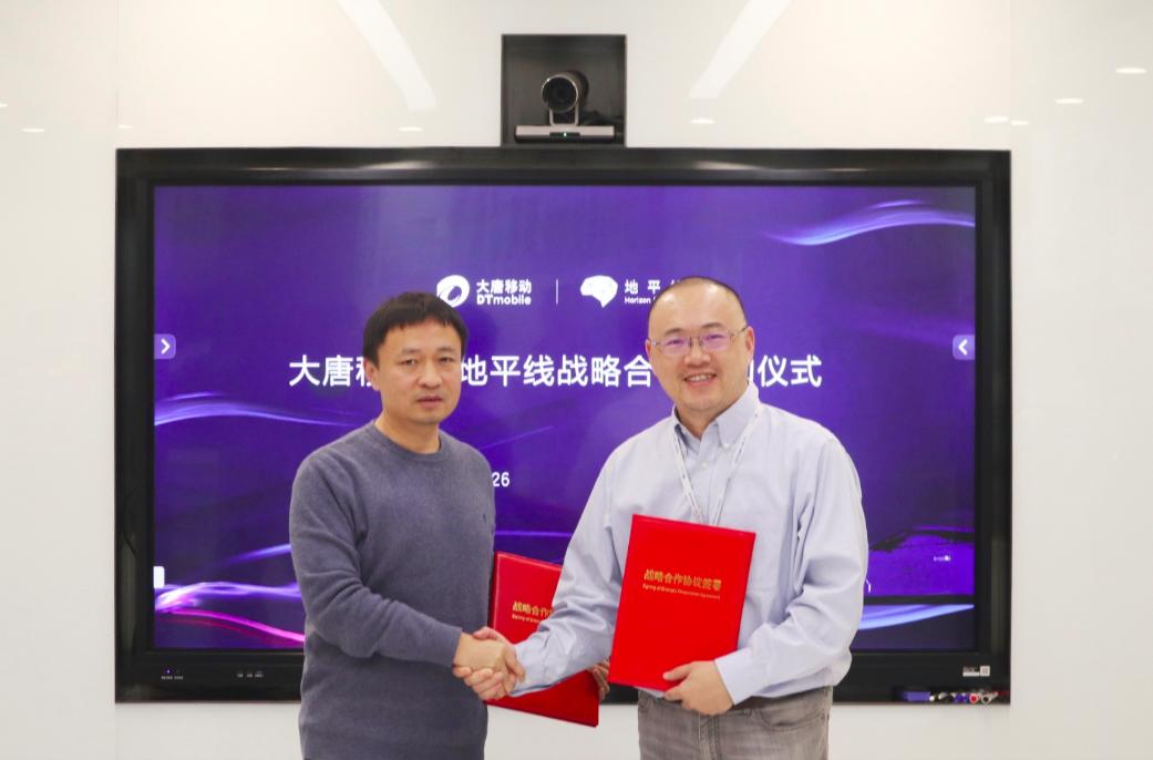 大唐移動與邊緣人工智能芯片地平線簽署戰略合作協議