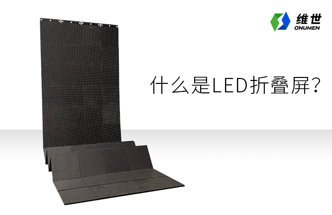 什么是LED折叠屏,LED折叠屏产品的特性是什么